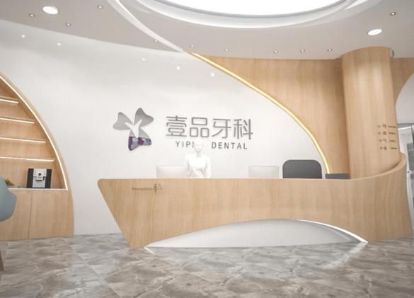 宜宾牙科诊所